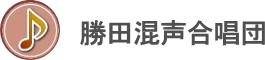 勝田混声合唱団 公式サイト | 茨城県ひたちなか市